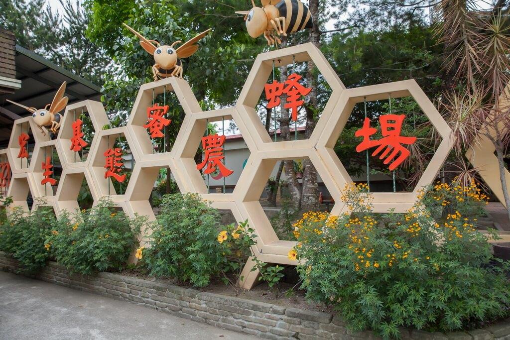 埔里景點-宏基蜜蜂生態農場