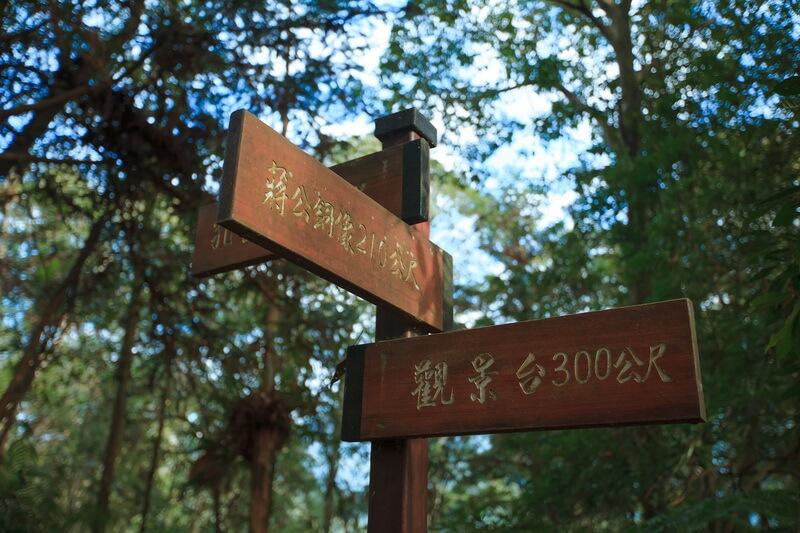 日月潭景點-松柏崙步道