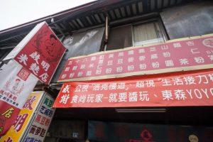 竹山景點-啟明米麩店