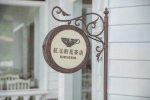 日月潭景點-廖鄉長紅茶故事館
