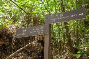 日月潭景點-內湖山步道